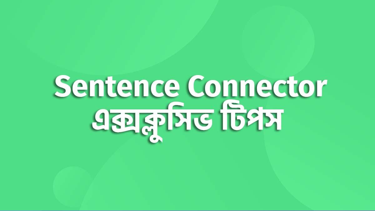 Sentence Connector বা Linking Word এক্সক্লুসিভ টিপস