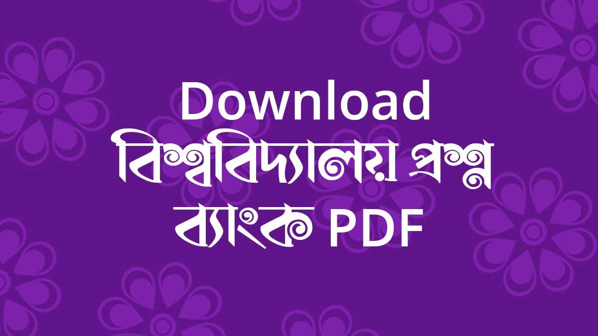 Download বিশ্ববিদ্যালয় প্রশ্ন ব্যাংক PDF
