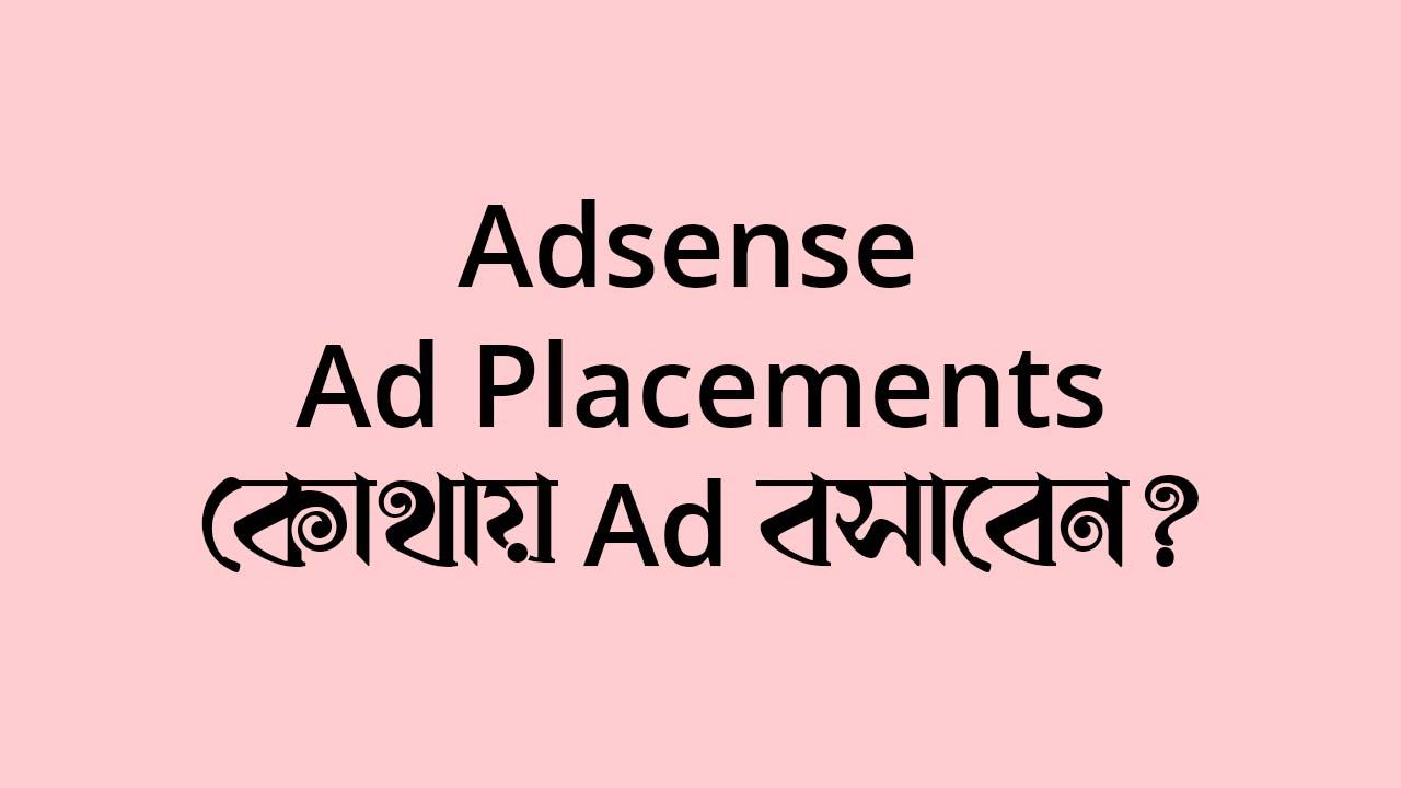 Adsense Ad Placements: কোথায় Ad বসাবেন