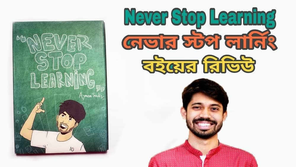 নেভার স্টপ লার্নিং আয়মান সাদিক PDF Download