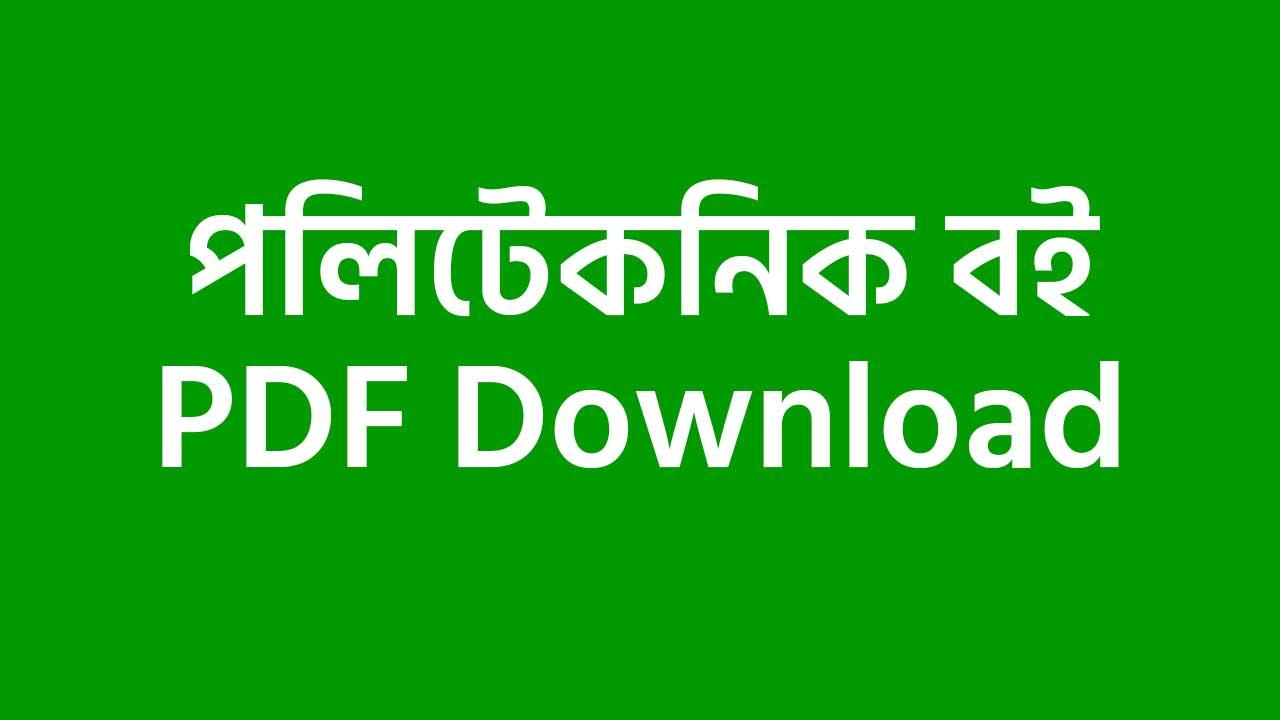 পলিটেকনিক বই PDF Download