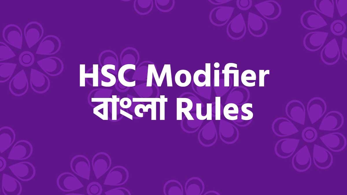 HSC Modifier বাংলা Rules