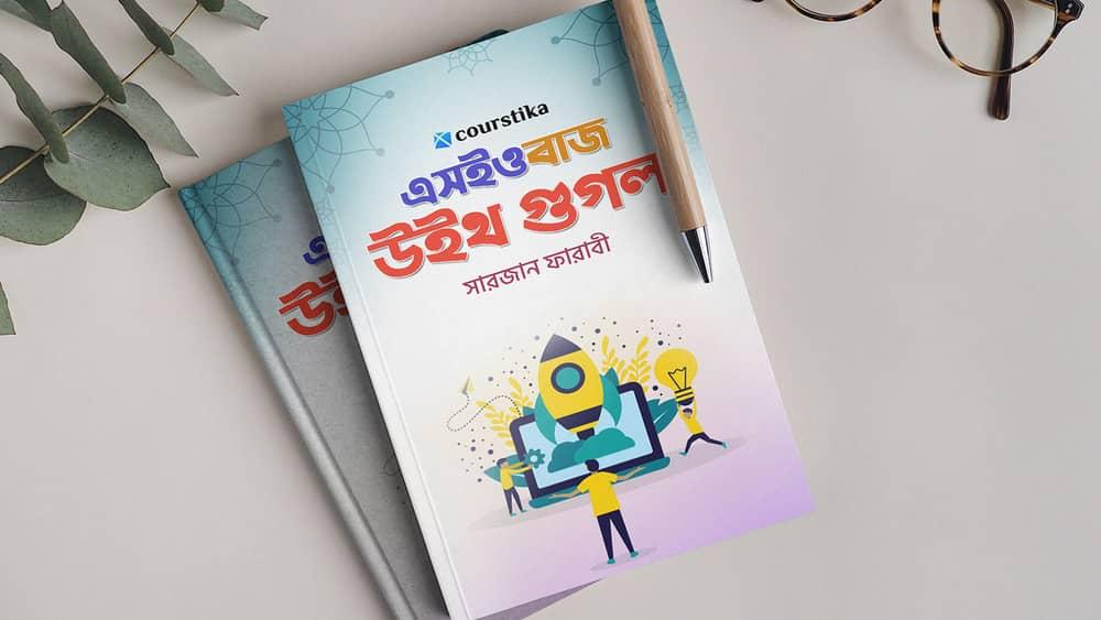 seo bangla tutorial pdf free download